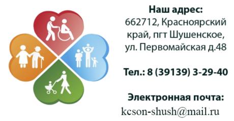 """Краевое государственное бюджетное учреждение социального обслуживания """"Комплексный центр социального обслуживания населения """"Шушенский"""""""
